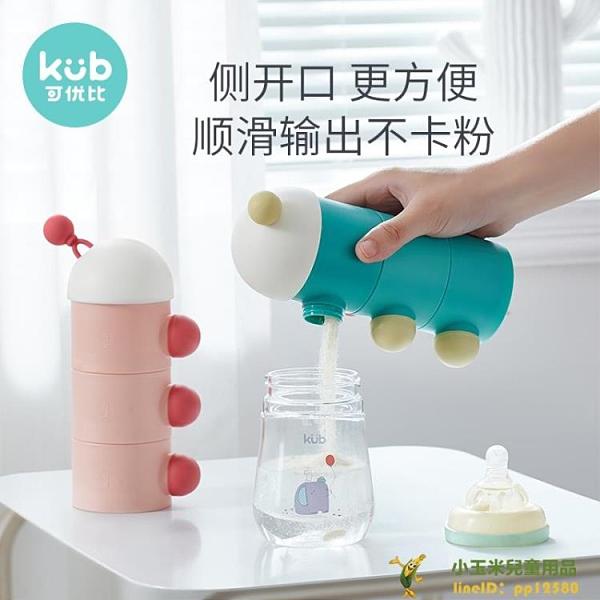 奶粉盒 便攜外出奶粉分裝盒嬰兒輔食儲存罐子密封米粉格品牌【玉米】