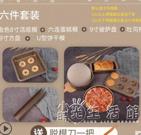 蛋糕模具烘焙工具套裝烤箱用具家用披薩烤盤蛋糕面包蒸小吐司材料