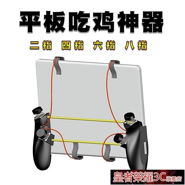 ipad平板電腦專用物理六指吃雞神器6指8指輔助游戲手柄蘋果安卓free fire