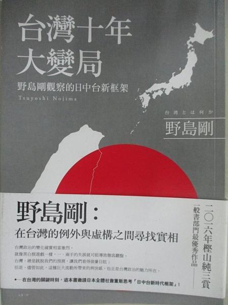 【書寶二手書T1/歷史_B26】台灣十年大變局-野島剛觀察的日中台新框架_野島剛