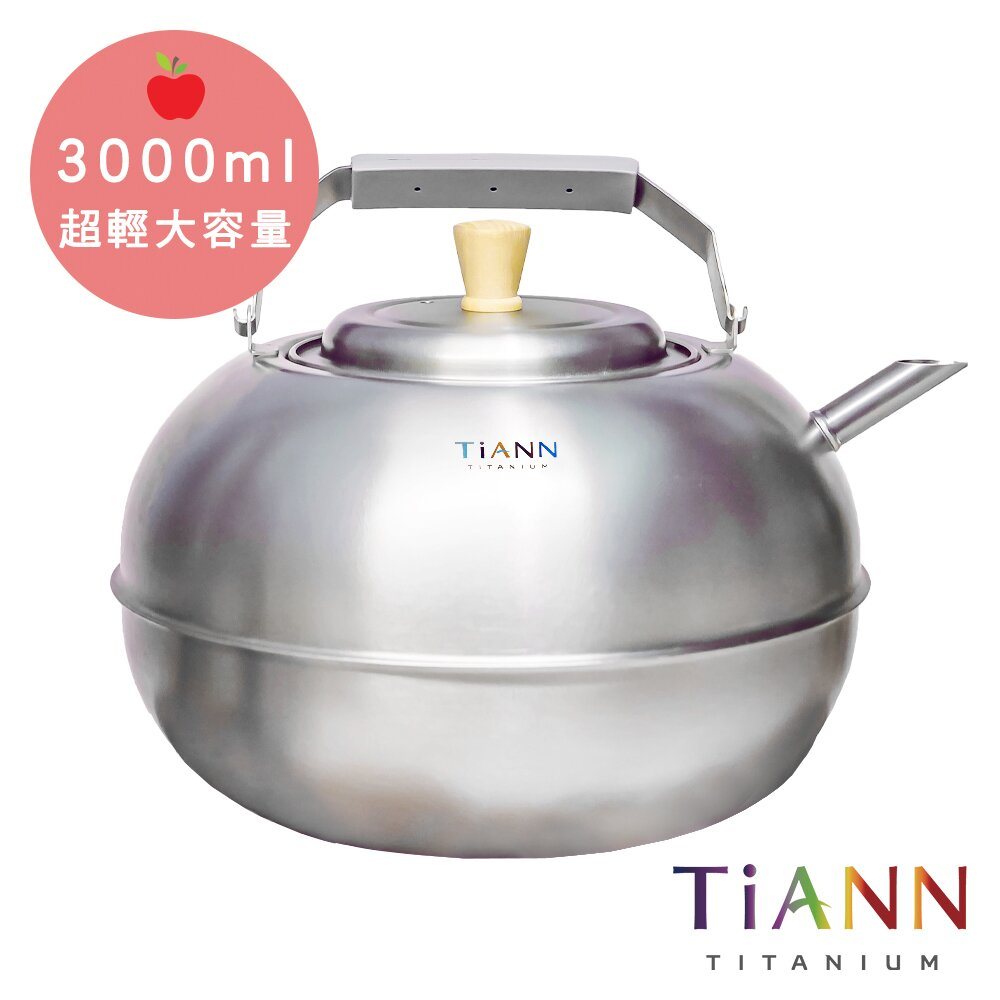 【TiANN 純鈦餐具】蘋果精品壺 鈦水壺 煮水壺 茶壺 養生壺