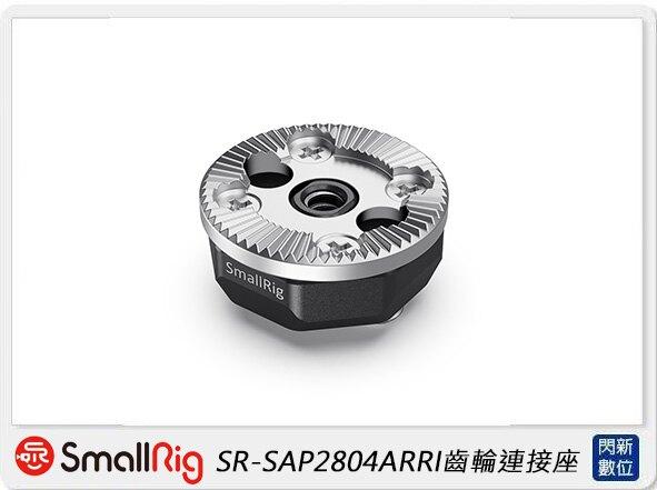 【滿3000現折300+點數10倍回饋】Smallrig ARRI齒輪連接座(公司貨)