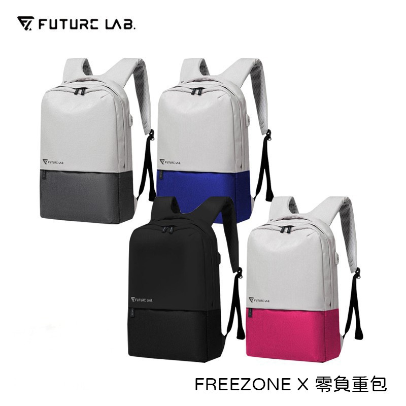 【未來實驗室】FREEZONE X 零負重包 加碼送7-11禮卷$100
