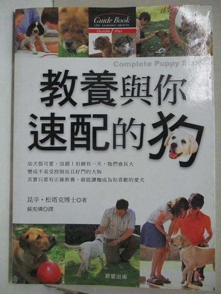 【書寶二手書T1/寵物_EAK】教養與你速配的狗_昆辛.松塔克博士