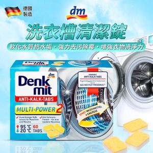 德國DM Denkmit 洗衣機清潔錠 (15g*60錠)/盒