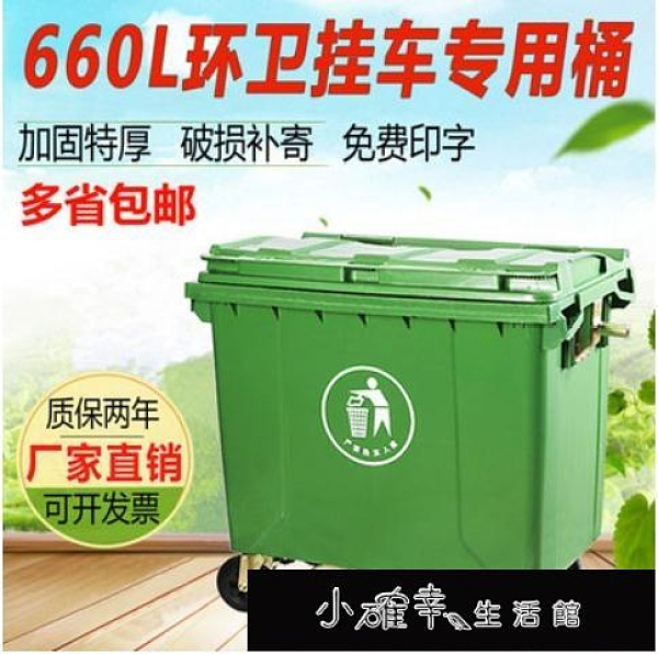 垃圾桶 環衛垃圾桶660升L大型掛車桶大號戶外垃圾箱市政塑料環保垃圾桶