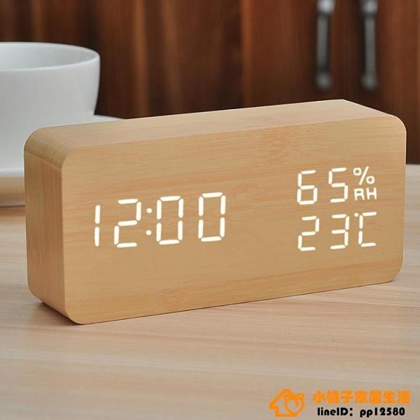 鬧鐘床頭夜光電子時鐘LED智能數字木質鬧簡約品牌【桃子】