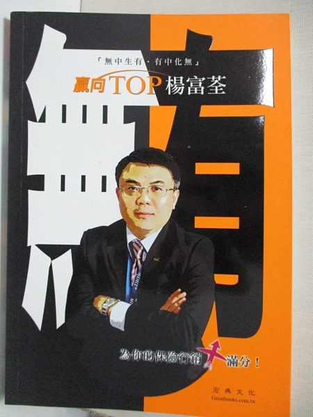 【書寶二手書T1/行銷_BAD】贏向TOP_楊富荃