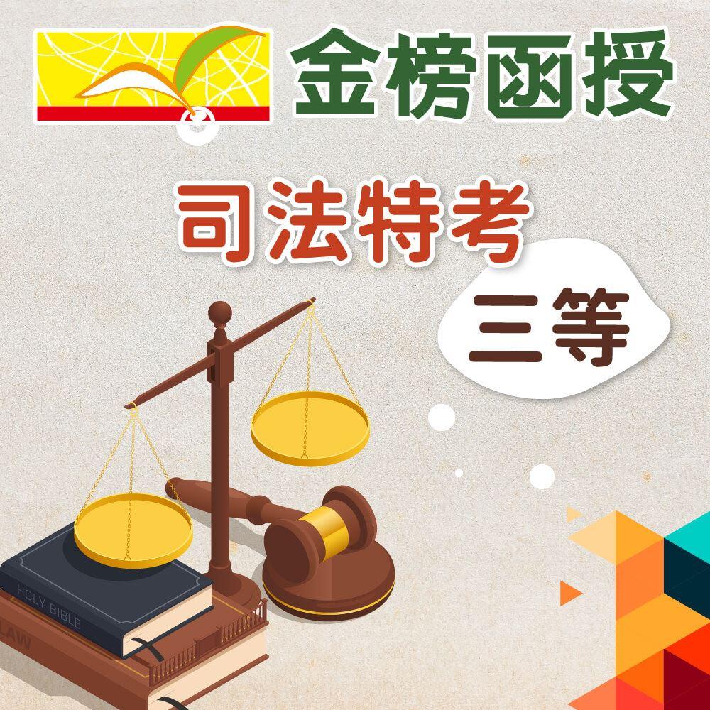 111金榜函授/法學緒論/陳治宇/單科/司法特考-三等/家事調查官