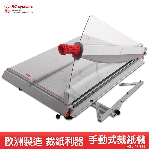 【歐洲製】RC 710 裁紙器 手動裁紙機 裁紙刀 切紙刀 切纸機 裁刀 裁紙 切纸機