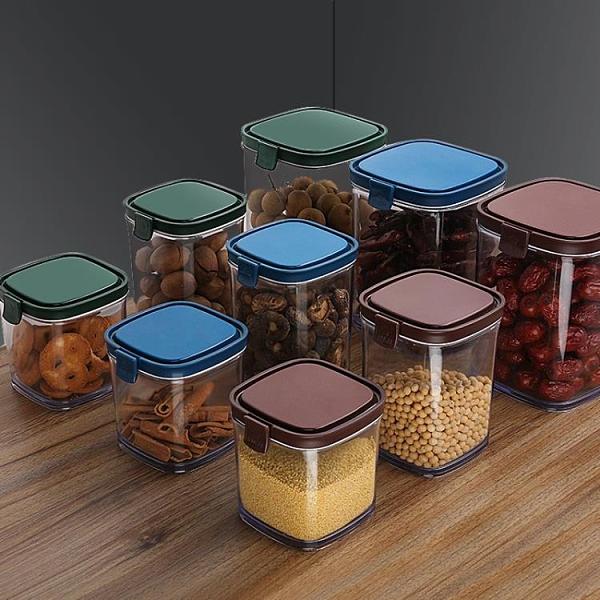 密封罐廚房五谷雜糧儲物塑料透明非玻璃食品級茶葉奶粉零食收納盒 【夏日新品】