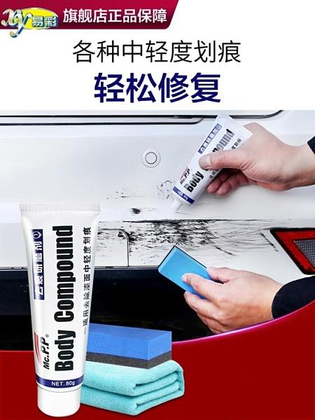 去痕劑 龜牌汽車劃痕蠟深度刮痕修補膏車漆面通用去痕研磨劑修復液劑神器 風馳