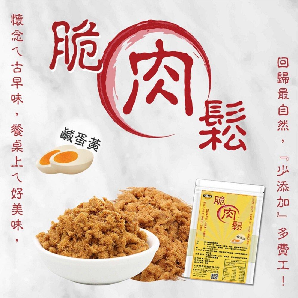 【太禓食品】特製香酥脆肉鬆 鹹蛋黃(100g)