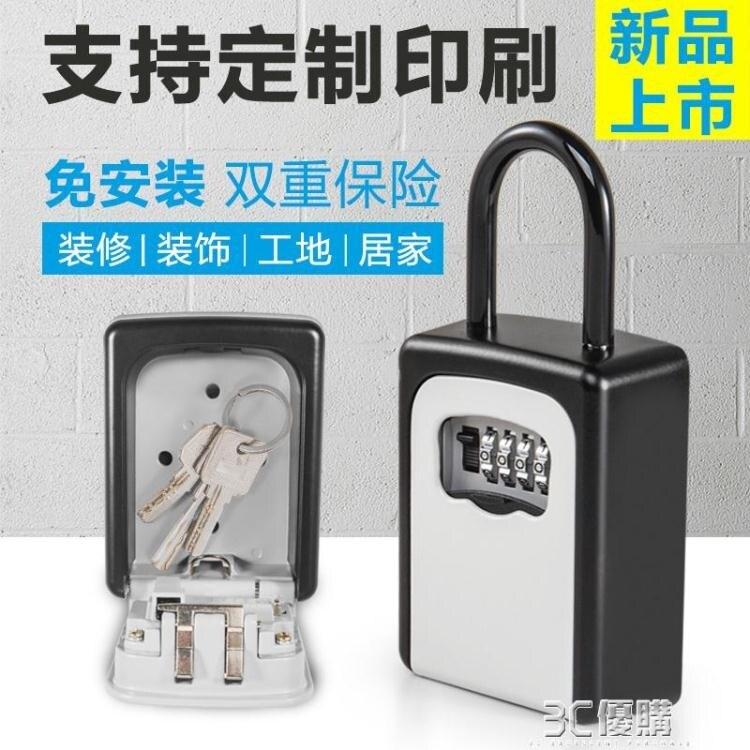 家用鑰匙盒壁掛鎖匙收納盒汽車戶外裝修工地放備用鑰匙密碼盒門口