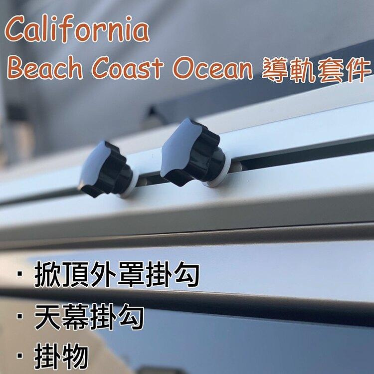 California專用款 車側鋁質導軌套件+20L水袋 天幕掛鉤 掛勾 淋浴水袋 Beach Coast Ocean露營車 T5 T6 T6.1