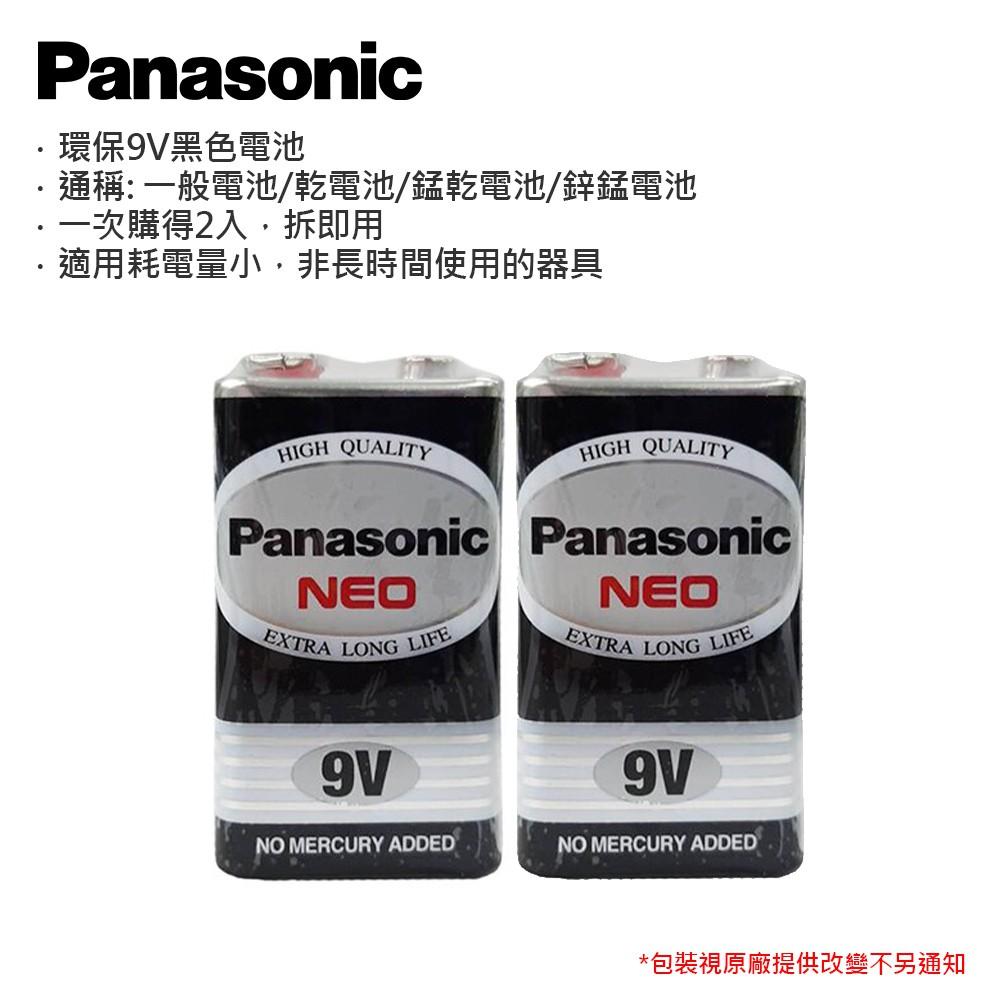 Panasonic 國際牌 9號 9V 乾電池 一般電池 鋅錳電池 錳乾電池 (2入組) 碳鋅電池