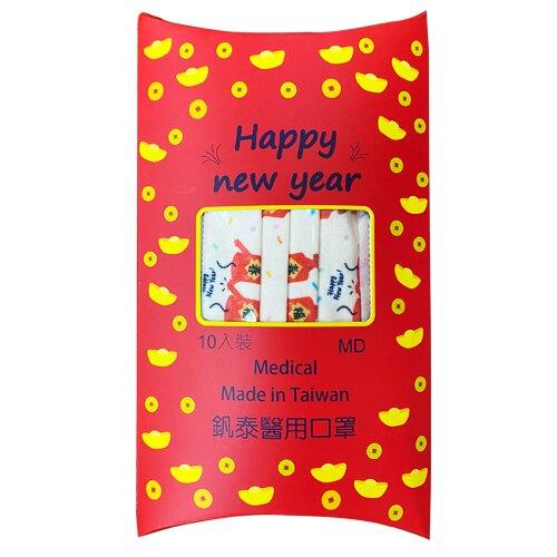 【雙鋼印】釩泰醫用成人口罩10片/包(春福雙響)