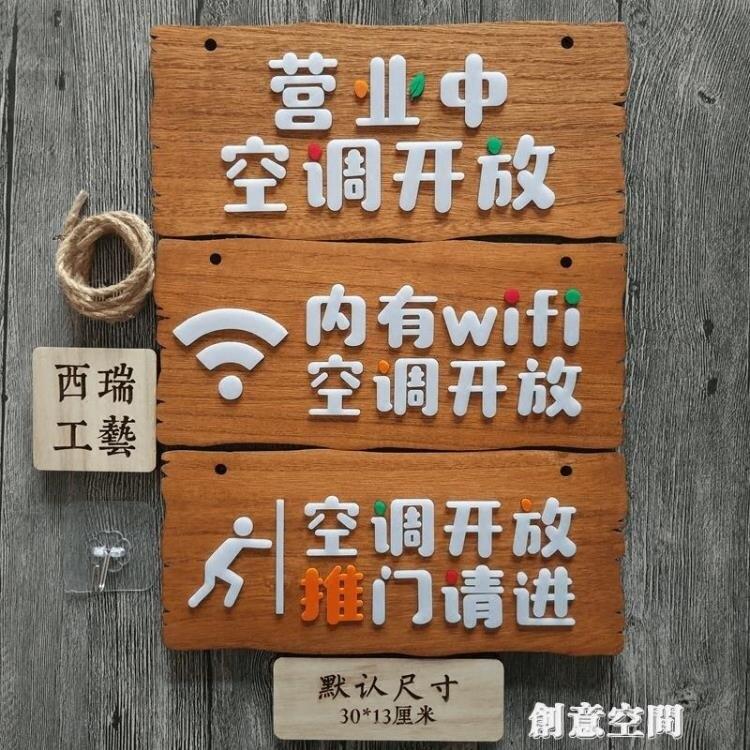 定制營業內有wifi空調開放隨手關門推拉門請進掛牌提示牌玻璃貼紙