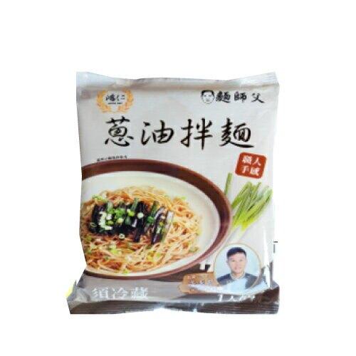 麵師父蔥油拌麵157G /包【愛買冷藏】