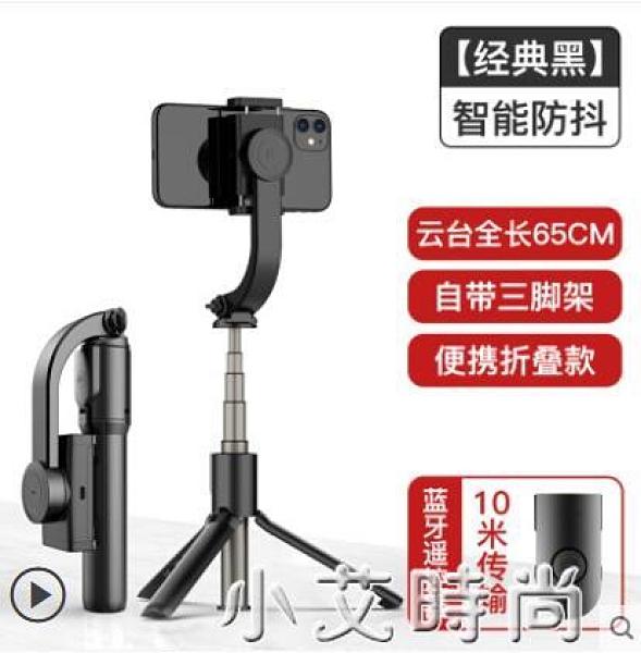 手機穩定器防抖云臺美顏一體式自拍桿牌360自動旋轉手持直播支架拍攝 小艾新品