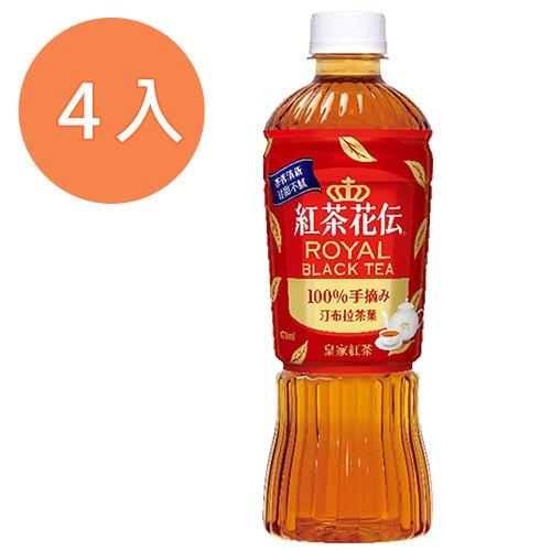 紅茶花伝 皇家紅茶 470ml (4入)/組