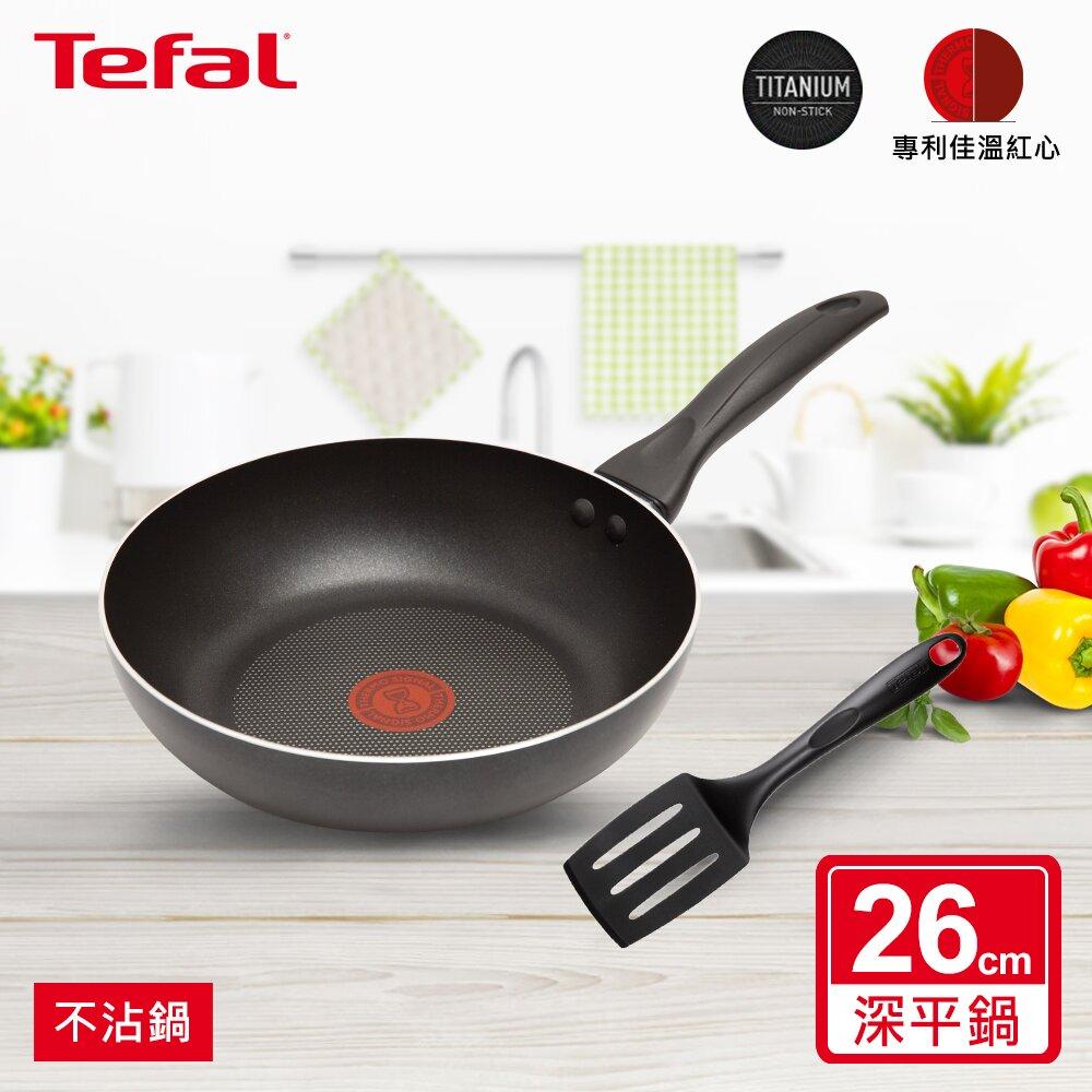 Tefal法國特福 爵士系列26CM不沾深平鍋(贈鏟)