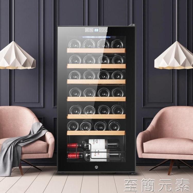 VNICE/威尼斯 VN-28P紅酒櫃恒溫酒櫃 家用冰吧恒濕茶葉壓縮機酒櫃 聖誕節全館免運