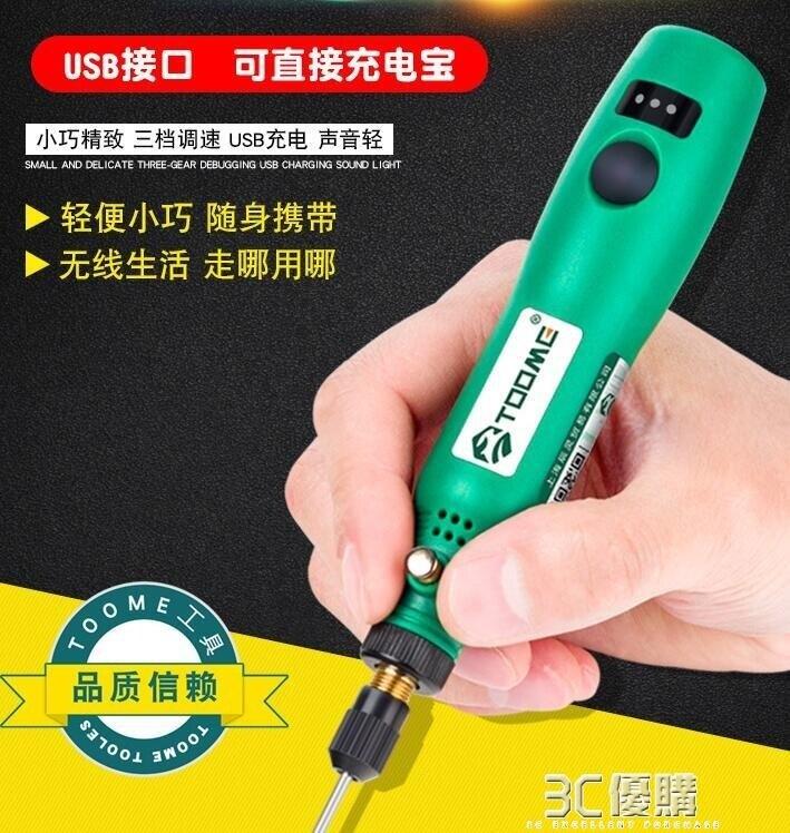 電磨機 迷你微型電磨機打磨工具多功能玉石雕刻機琥珀橄欖核桃鑽孔切割機