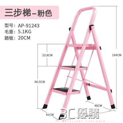 摺疊梯 梯子家用 摺疊人字梯 室內加厚三步樓梯 小扶梯多功能爬梯