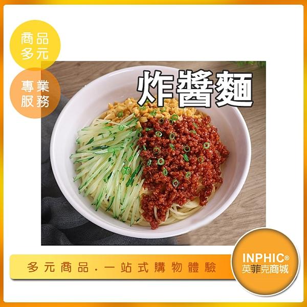INPHIC-炸醬麵模型 韓式炸醬麵 酢醬麵 維力炸醬-IMFA047104B