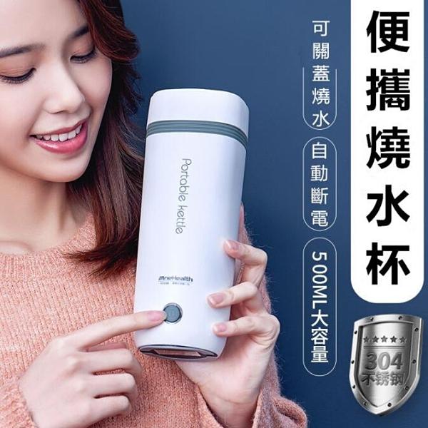 【台灣現貨】110V便攜式加熱水杯電煮杯燒養生電燉杯保【99免運】