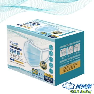 拭拭樂 醫療級成人平面口罩─單片獨立精緻包裝(50片/盒)