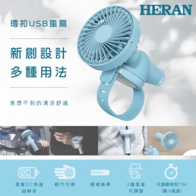 HERAN禾聯 3段速環扣USB電風扇 HUF-05HP020