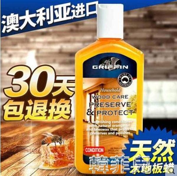 地板清潔劑 澳洲griffin木地板蠟 實木保養臘復合地板精油家用打蠟油翻新神器 韓菲兒