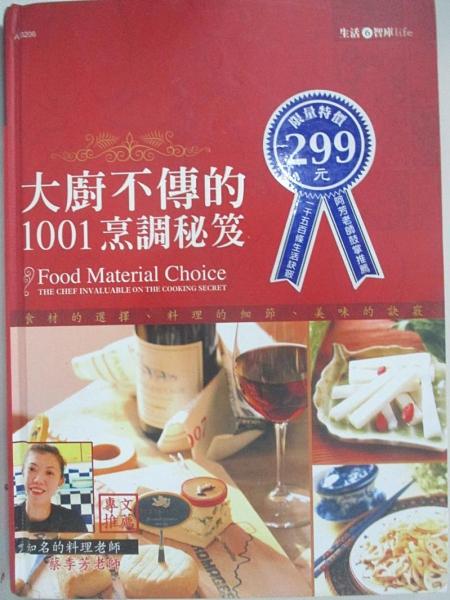 【書寶二手書T1/養生_D1B】大廚不傳的1001烹調秘笈_精緻生活編輯群
