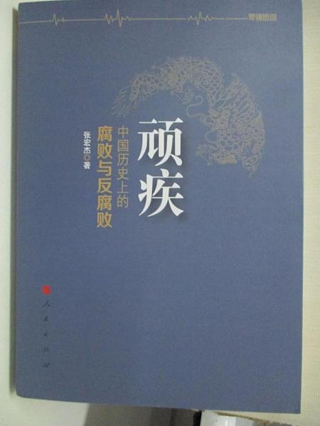 【書寶二手書T1/社會_BZ2】頑疾:中國歷史上的腐敗與反腐敗_張宏傑
