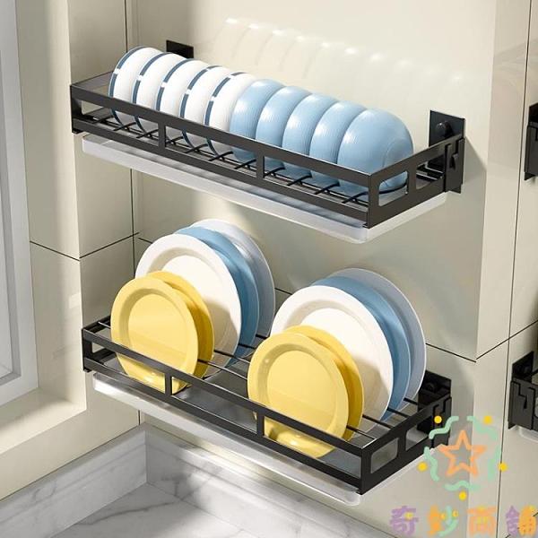 家用放碗架壁掛式碗架不銹鋼碗架瀝水架盤子碟碗收納架【奇妙商舖】