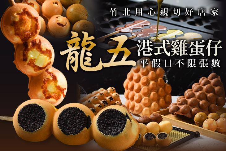 【新竹】龍五港式雞蛋仔 #GOMAJI吃喝玩樂券#電子票券#美食餐飲