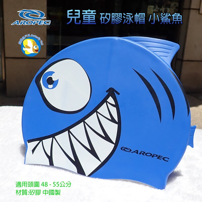 [Aropec] 兒童 矽膠泳帽 小鯊魚 藍 ,蝴蝶魚戶外