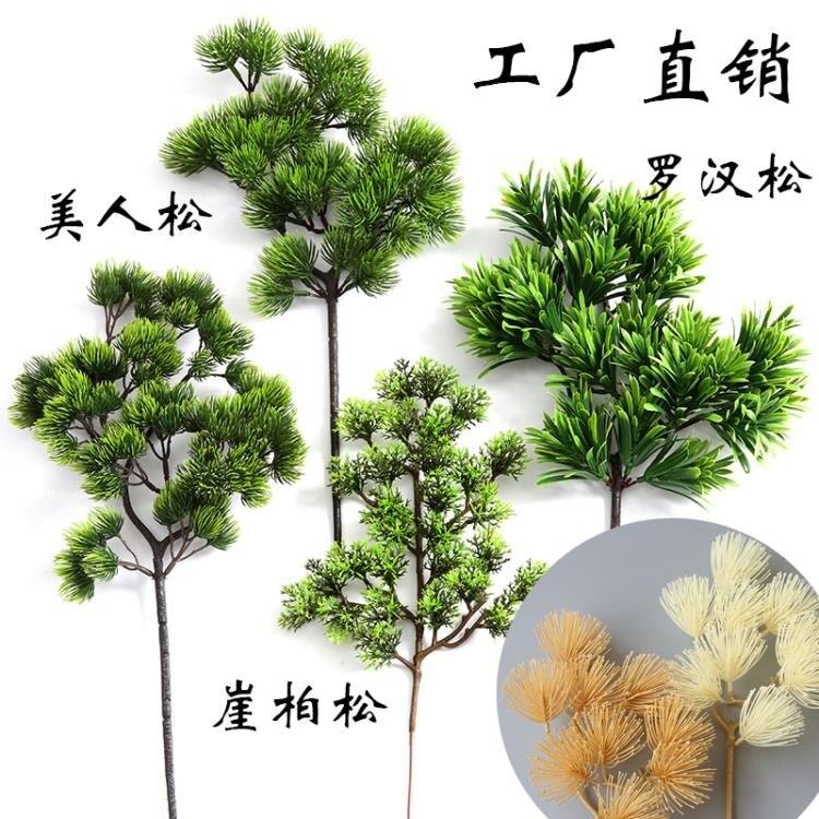 2支裝仿真松針崖柏樹枝假花松樹盆栽松枝道具干花塑料花松樹葉子假樹葉NMS