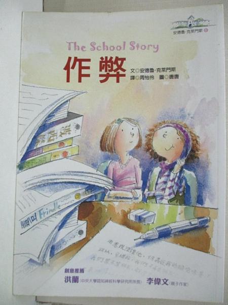 【書寶二手書T1/兒童文學_BXE】作弊_周怡伶, 安德魯.克萊門斯