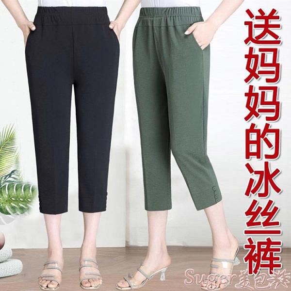 七分褲 媽媽夏天薄款七分褲子奶奶裝直筒寬鬆7分冰絲老太太中老年人女褲 suger