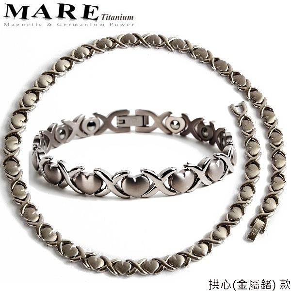母親節專案:【MARE-純鈦項鍊】系列:拱心(金屬鍺X35顆) 款 送 純鈦手鍊:拱心 (金屬鍺X13顆) 款