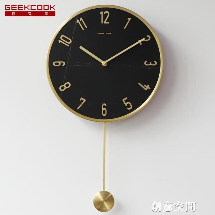 geekcook北歐掛鐘靜音輕奢裝飾時鐘搖擺簡約現代掛表客廳家用鐘表NMS