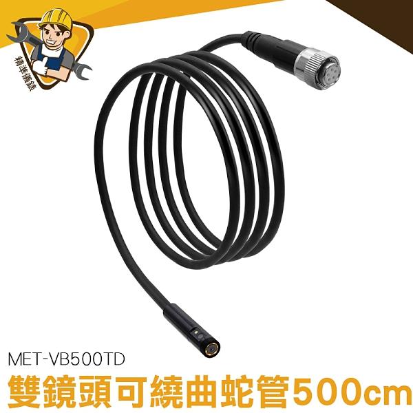 硬管5米 VB500T   蛇管鏡 高清蛇管 內窺鏡 LED鏡頭 工程級5米 內視鏡蛇管 管道抓漏
