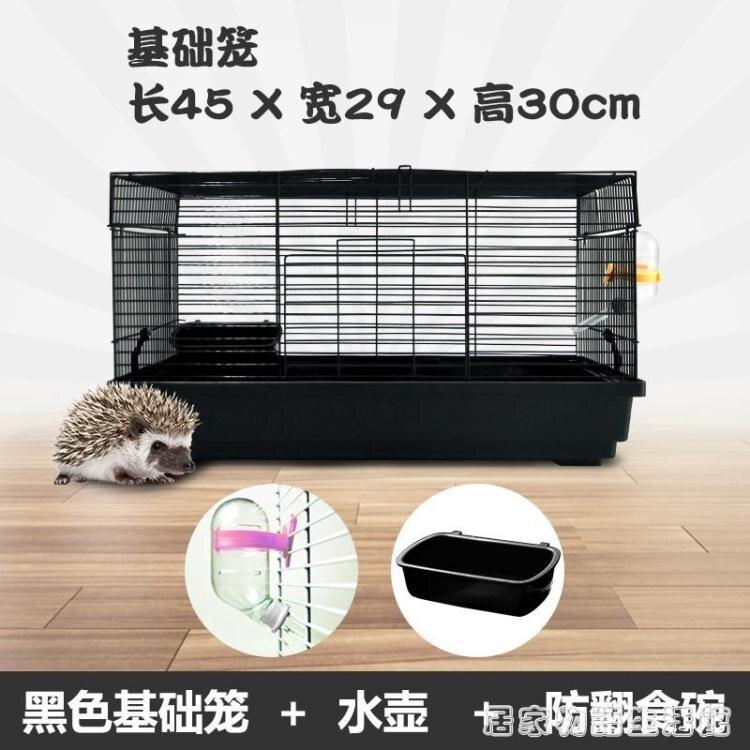 非洲迷你刺猬籠子飼養箱子刺猬窩倉鼠兔子鬆鼠龍貓基礎籠