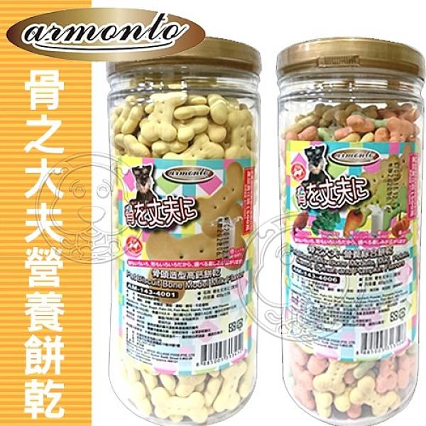 【培菓幸福寵物專營店】Armonto阿曼特 骨之大夫 潔牙餅乾 高鈣 綜合 骨頭造型 全齡犬 大桶 400g