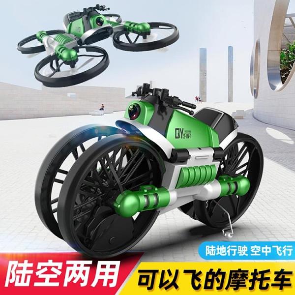 陸空兩用手勢感應飛行器遙控飛機兒童玩具無人機航拍器小學生小型 【夏日新品】
