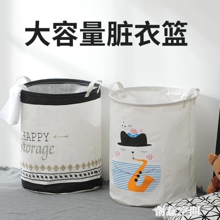 北歐特大布藝日式簡約家用摺疊收納筐玩具臟衣簍洗衣籃子臟衣服筐NMS