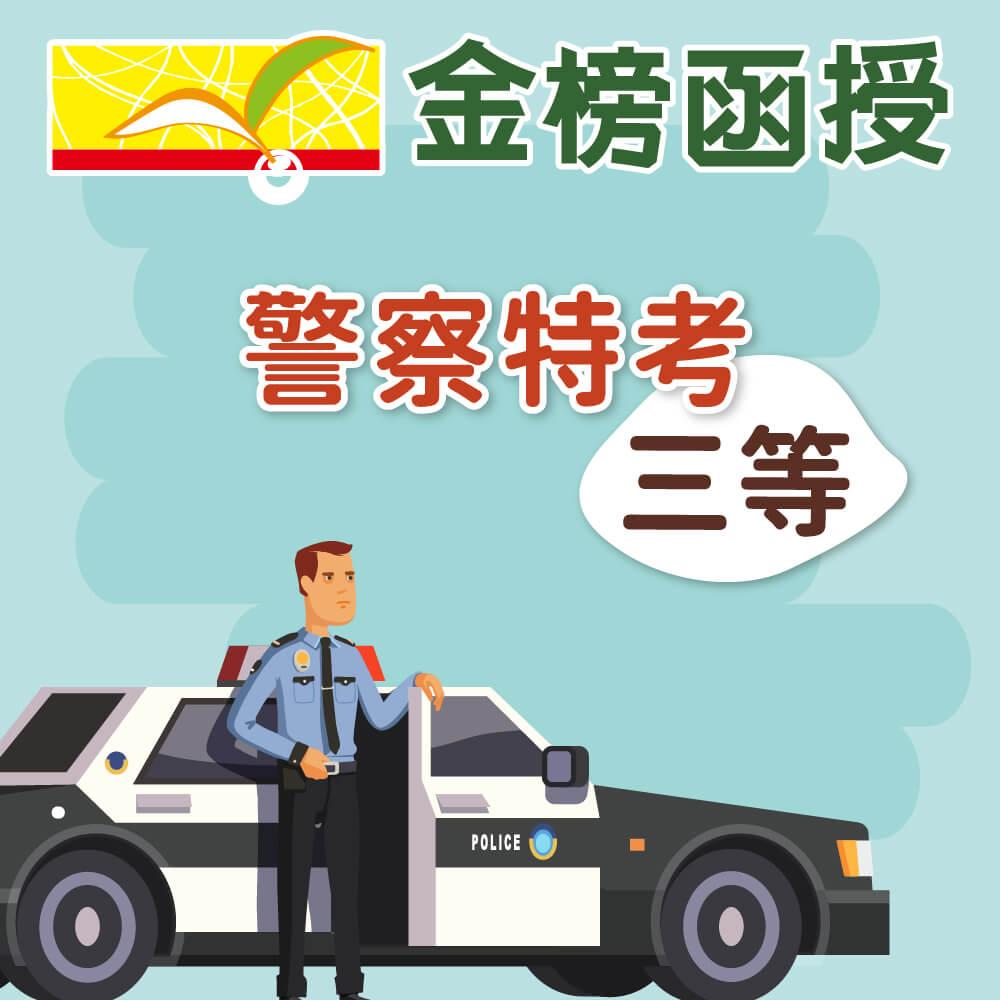 111金榜函授/國文/林嵩/單科/警察特考-三等/行政警察